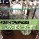 ダボタイプの棚にガラスを追加されたお客様(東京都目黒区K様)