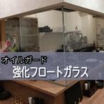 飲食店の焼き場とカウンターの間仕切りに強化ガラスを設置されたお客様(兵庫県神戸市T社A様)