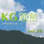 KG通信vol.29 WEB公開しました!!