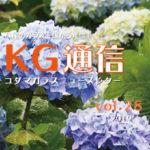 KG通信vol.28 WEB公開しました!!