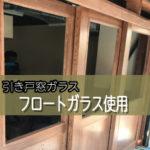 引き戸の窓ガラスを設置されたお客様(神奈川県横浜市K社K様)