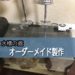 水槽の蓋をオーダー注文されたお客様(東京都目黒区S様)
