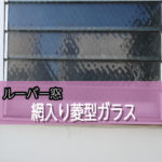 ルーバー窓の網入りガラスを交換されたお客様(神奈川県横浜市T様)