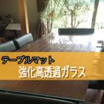 テーブルマットに強化ガラスを設置されたお客様(岡山県新見市T様)