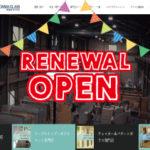 『コダマガラスサイト』がリニューアルオープン