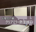 お風呂の鏡を新しいものに交換されたお客様(愛知県名古屋市E様)