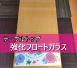 テーブルマットに強化ガラスを設置されたお客様(神奈川県横浜市A様)