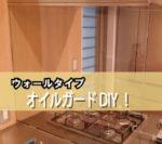 カウンターキッチンにウォールタイプのオイルガードを取り付けされたお客様(東京都練馬区T様)