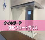 カウンターキッチンにウォールタイプのオイルガードを取り付けされたお客様(埼玉県さいたま市H様)