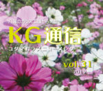 KG通信vol.31 WEB公開しました!!