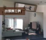 [施工]リビングルームに大きな鏡を連装で設置(大阪府箕面市Y様)