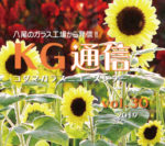 KG通信vol.30 WEB公開しました!!