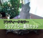 アンティークミラートレイの異形鏡をご注文されたお客様(北海道天塩郡T様)