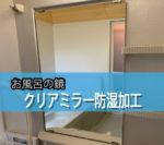 浴室に新しいミラーを取付されたお客様(愛知県半田市N様)