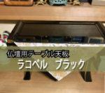 お仏壇前に置く木製の供物台にラコベルブラックの天板を置かれたお客様(N様)