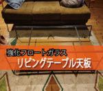 テーブル天板に強化ガラスを設置されたお客様(岩手県奥州市K様)