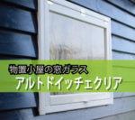 物置小屋の窓ガラスにアルトドイッチェクリアを設置されたお客様(静岡県浜松市S社S様)