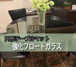 円形のテーブルの上に強化ガラスを設置されたお客様(東京都杉並区匿名様)