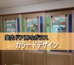木製の室内ドアにカラードデザインガラスをご注文されたお客様(島根県松江市Y様)
