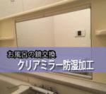 浴室の鏡を新しい鏡にご交換されたお客様(埼玉県入間市Y様)