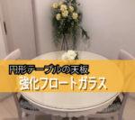 円形のテーブルの上に強化ガラスを設置したお客様(広島県東広島市N様)