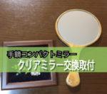 大切な手鏡コンパクトミラー交換されたお客様(茨城県守谷市K様)