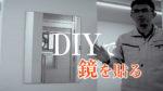 【壁面に鏡を接着する方法】ミラーマット・速乾ボンド・変成シリコン【DIY】