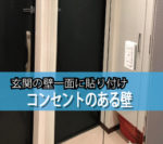 玄関横のコンセントのある壁に鏡を全面に貼りつけされたお客様(東京都新宿区S社T様)