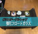 テーブルトップに強化フロートガラスを設置されたお客様(石川県加賀市O様)