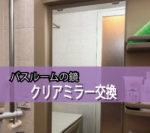 浴室の鏡を新しいものに交換されたお客様(千葉県千葉市S様)
