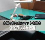 木製の机の上に下敷きを敷き強化ガラスを設置されたお客様(東京都千代田区T様)