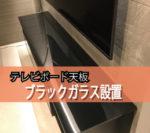 TVボードの上にブラックのガラスマットを設置されたお客様(北海道札幌市H様)