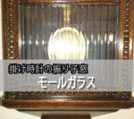 掛時計の振り子室のガラスを設置されたお客様(千葉県印旛郡I様)