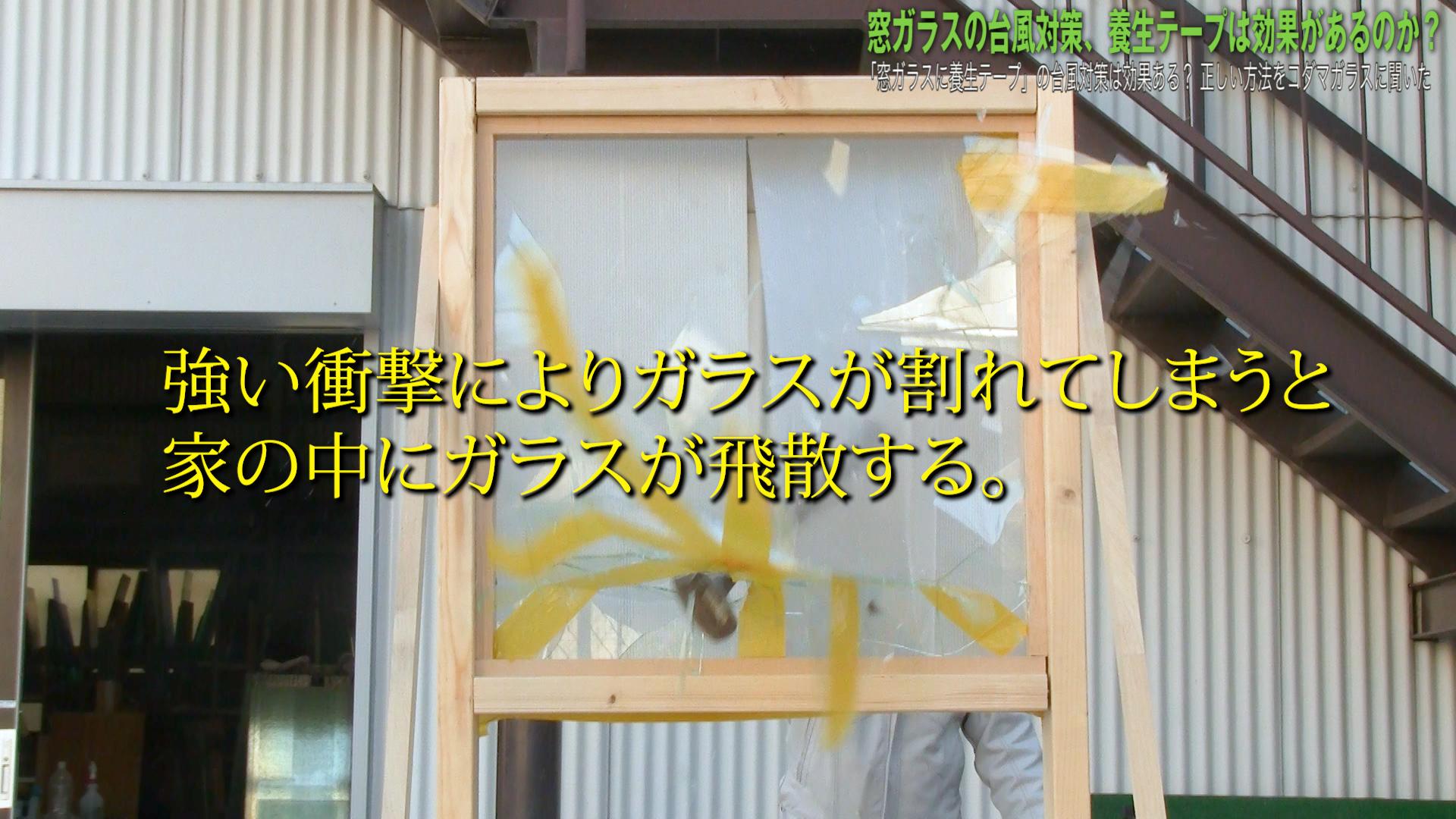 ガムテープ 剥がし ガラス 方 窓