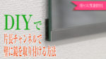DIY 片長チャンネルで壁に鏡を取り付ける方法