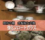 食器棚の木製板をガラスに交換されたお客様(兵庫県伊丹市K様)