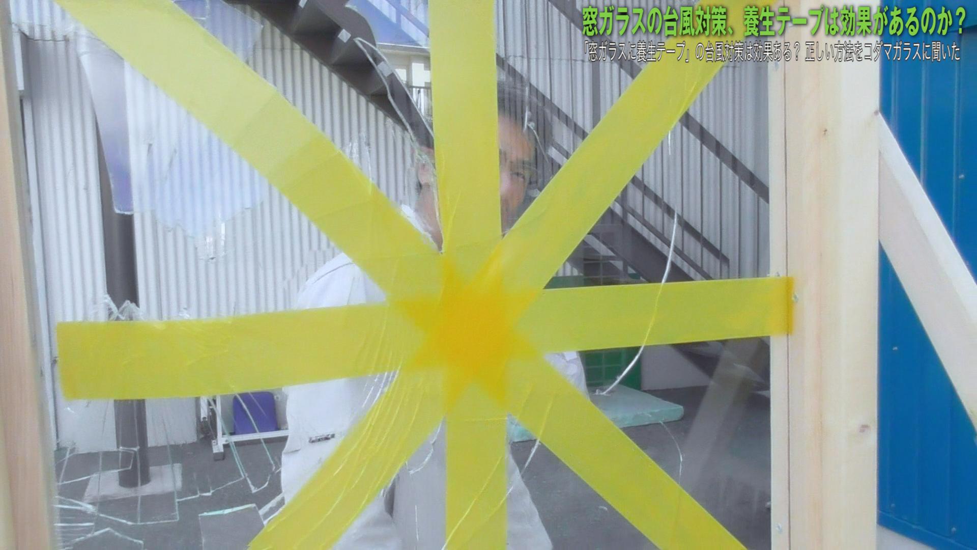 方 貼り テープ の ガラス 窓 養生