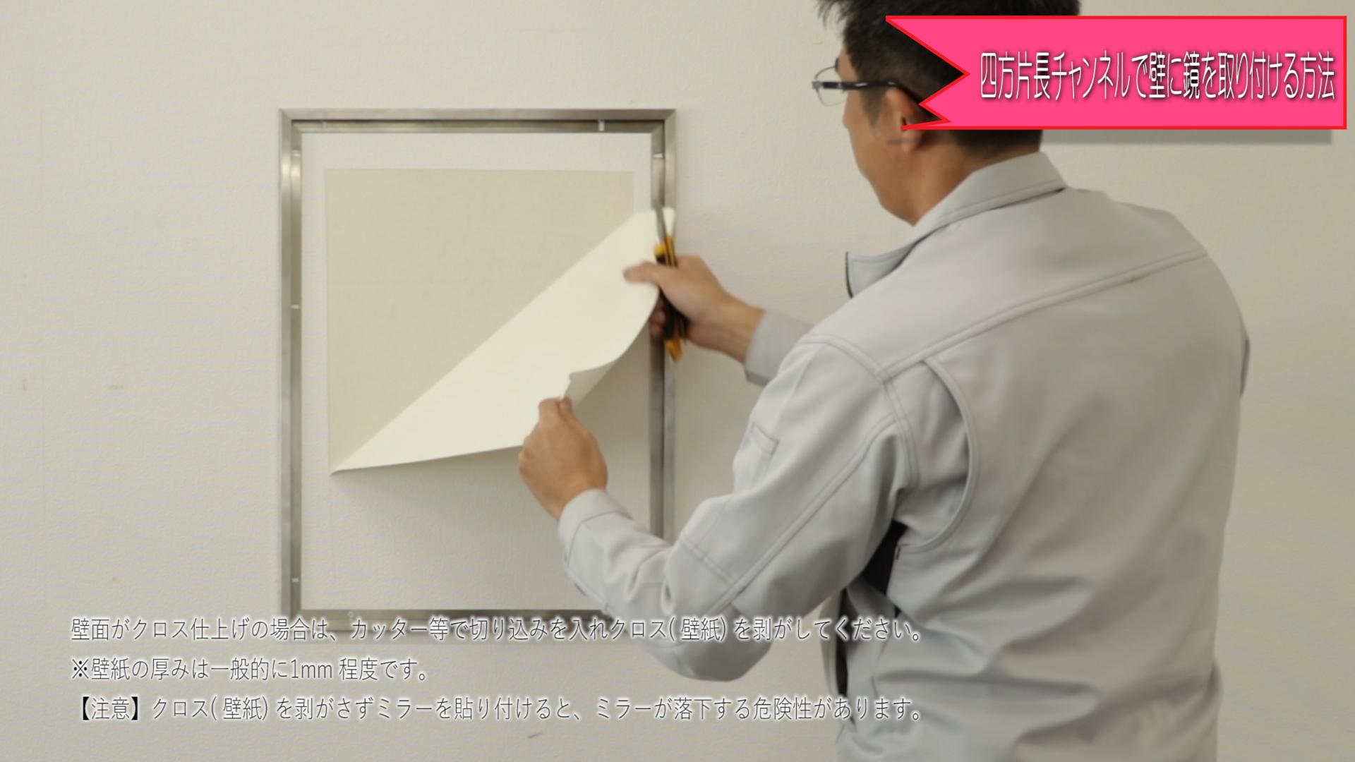 四方片長チャンネルで壁に鏡を取り付ける方法 Kg Press ガラス情報