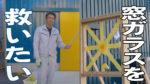 「窓ガラスに養生テープ」の台風対策は効果ある? 正しい方法を大阪は八尾のガラス販売店 コダマガラスに聞いた