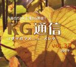 KG通信vol.33 WEB公開しました!!