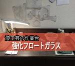作業デスクのテーブルマットにガラスを設置されたお客様(東京都中野区K様)