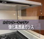 強化ガラス製オイルガードを設置されたお客様(埼玉県さいたま市K様)