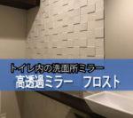 トイレ内洗面台の上に天井までミラーを設置されたお客様(東京都江東区I様)