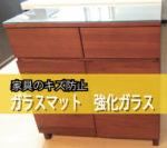 木製キャビネットのキズ防止用のガラスマットを注文されたお客様(大阪府大阪市N様)