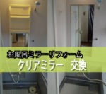 浴室の鏡の部分をリフォームされたお客様(福井県福井市A様)
