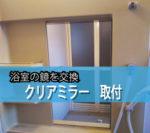 浴室の鏡を新しい鏡にご交換されたお客様(岐阜県大垣市O様)