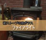 長年使用していた薪ストーブに耐熱ガラス(ファイアライト)を設置されたお客様(埼玉県比企郡K様)
