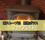 薪ストーブ用の耐熱ガラスを交換されたお客様(兵庫県多可郡M様)
