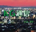 KG通信vol.34 WEB公開しました!!