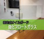 固定式強化ガラス製オイルガードを設置されたお客様(三重県熊野市Y様)